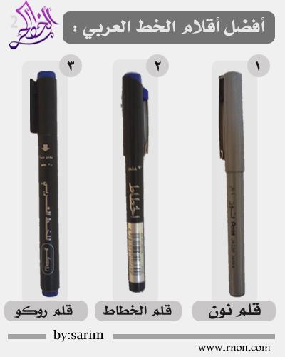 أقلام الخط العربي