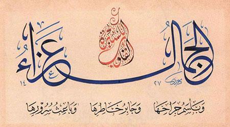 جمال الخط العربي