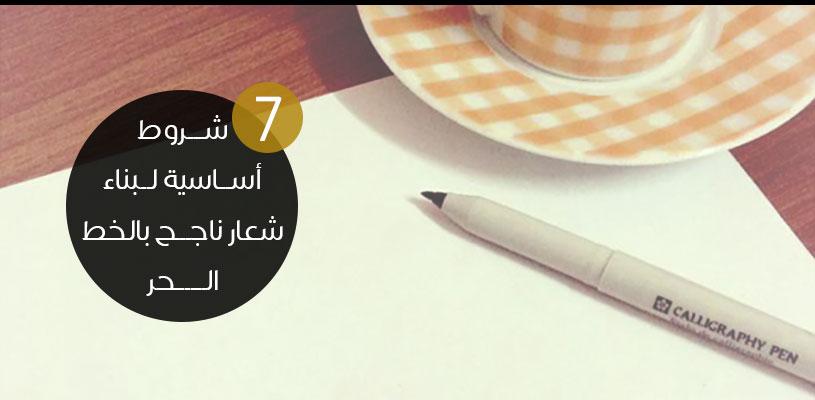7 شروط أساسية لبناء شعار ناجح بالخط الحر