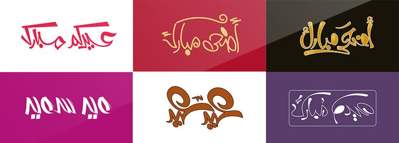 مخطوطات العيد للتحميل المجاني