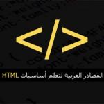 مصادر تعلم HTML و CSS
