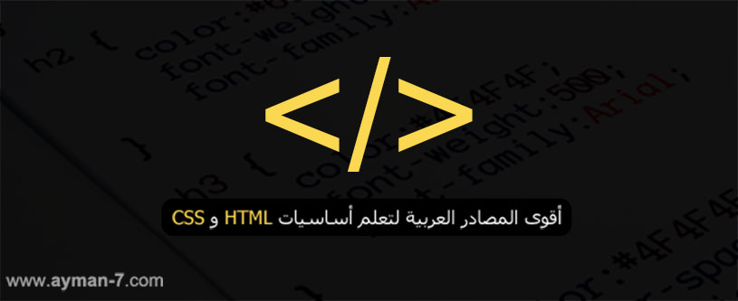 أقوى المصادر العربية لتعلم اساسيات HTML و CSS