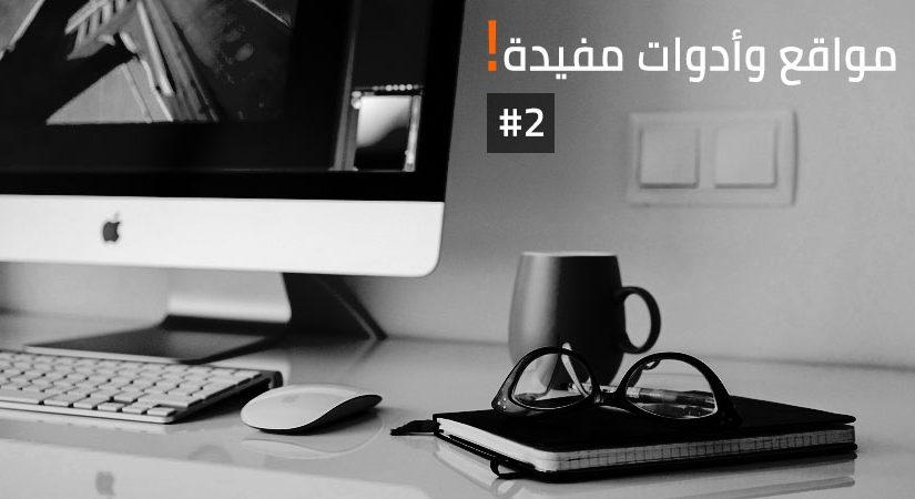 للمصممين والمطورين: مواقع وأدوات مفيدة! الجزء #2